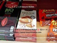 「チョコが、おいしそう!(愚)」💗めも♪ - 『ROMA』ローマ在住 ベンチヴェンガKasumiROMAの「ふぉとぶろぐ♪ 」