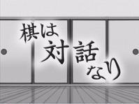 若き日の及川拓馬4段と佐藤紳哉4段の名将棋講座 - 一歩一歩!振り返れば、人生はらせん階段