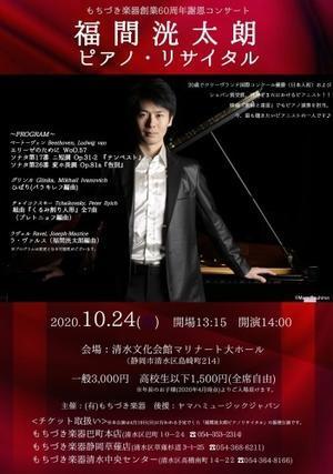 10/24(土)『福間洸太郎ピアノリサイタル』満席となりました♪|静岡市清水区|もちづき楽器 - もちがく日記