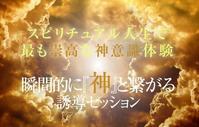 神様と繋がりたいなら... - Itumitennyo's Blog