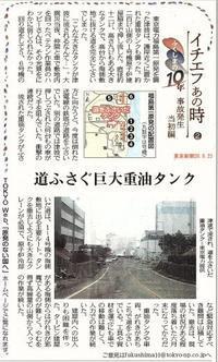 道ふさぐ巨大重油タンク事故発生 当初編イチエフあの時②/ ふくしまの10年東京新聞 - 瀬戸の風