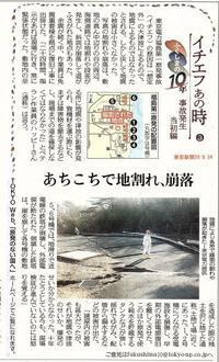 あちこちで地割れ、崩落事故発生 当初編イチエフあの時③/ ふくしまの10年東京新聞 - 瀬戸の風