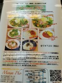 メンヤフォーベトナム料理麺 - 人生マクられまくり