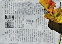 旬報社『さよなら!一強政治』を赤旗が紹介 - FEM-NEWS