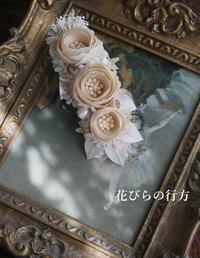 布花*コロン薔薇の髪飾り~くちばしクリップ - 布の花~花びらの行方 Ⅱ