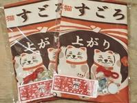 招き猫商品ご紹介 - 湘南藤沢 猫ものの店と小さなギャラリー  山猫屋
