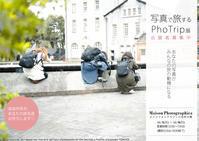 『写真で旅するphotrip展』で待ってますみなさまの旅写真。 #SIGMAfp #公募展 - さいとうおりのお気に入りはカメラで。
