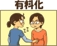 有料化 - 戯画漫録