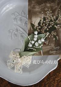 もう一つ、スズランの髪飾り~くちばしクリップ - 布の花~花びらの行方 Ⅱ