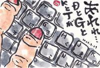 PCのキーボード - きゅうママの絵手紙の小部屋