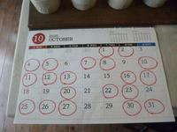 10月開店スケジュールと花器制作 - サンカクバシ 土と私の日記