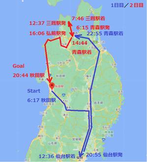 < 旅行記74『仙台経由で龍飛へ』> - 斬鉄剣を振り回せ!  ~ hk の社会人まわり道 ~