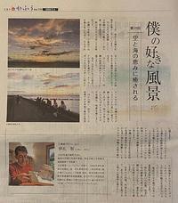 「かふう」の連載空と海の恵に癒される - irei blog