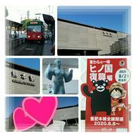 2020年9月オットと一緒に熊本旅行♪④ - コグマの気持ち