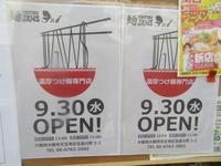 【新店】つけ麺 並@麺FACTORY JAWS 3rd - 黒帽子日記2