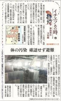 体の汚染 確認せず避難事故発生 当初編イチエフあの時④/ ふくしまの10年東京新聞 - 瀬戸の風