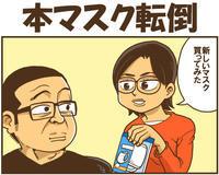本マスク転倒 - 戯画漫録