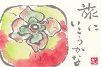 柿「旅にいこうかな」 - ムッチャンの絵手紙日記