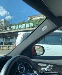 ◆ 「有名になった鎌高」の前を通過した日(2020年9月) - 空とグルメと温泉と