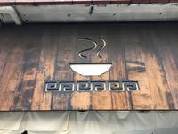 はやし@渋谷 - 食いたいときに、食いたいもんを、食いたいだけ!