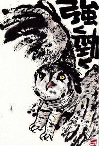 オナガフクロウ・強く - 北川ふぅふぅの「赤鬼と青鬼のダンゴ」~絵てがみのある暮らし~