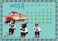 カレンダー10月 - ぎんネコ☆はうす