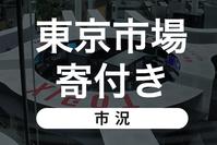 10月8日(木)本日の東京市場は、米国株高を受けて買いが優勢。 - 日本投資機構株式会社