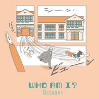 Who am I ? JAPANESE SUPERSTAR 10月の問題 - BLACK BEANS Blog | 黒豆日記