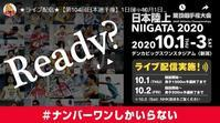 2020 日本陸上 - 鳥見って・・大人のポケモン2019