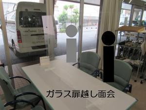ガラス扉越し 面会 - 介護老人保健施設 ケア・スポット梅津