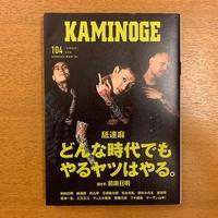 KAMINOGE 104 - 湘南☆浪漫