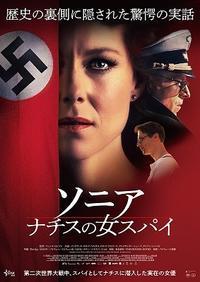 「ソニアナチスの女スパイ」@新宿武蔵野館 - 辛口映画館NEXT