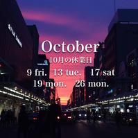 10月の休業予定日と営業時間変更日のお知らせ - てのひら日記