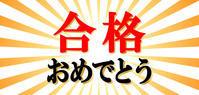 沖縄国際大学3年次編入試験合格おめでとう! - Sci.Tec.College Naha
