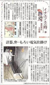 「計器、弁…もろい電気仕掛け」事故発生 当初編イチエフあの時⑥/ ふくしまの10年東京新聞 - 瀬戸の風