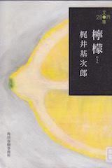 梶井基次郎「檸檬」感想文 - 憂き世忘れ