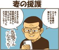 妻の援護 - 戯画漫録