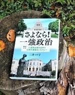 比例代表制こそ希望の道(瀬野喜代) - FEM-NEWS