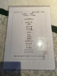 廬山(ロザン)安定感抜群の老舗のランチ津市 - 楽食人「Shin」の遊食案内