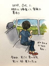 関西にて - 一天一画   Yuki Goto