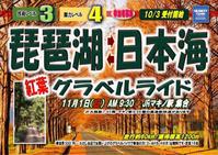 11/1(日)琵琶湖←→日本海紅葉グラベルライド - ショップイベントの案内 シルベストサイクル