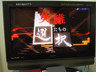 2020.10/1 NHK.BS1英雄たちの選択・持統天皇の真実 - シュタイブ!