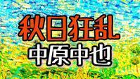 中原中也「秋日狂乱」 - 小出朋加こいでともかの朗読