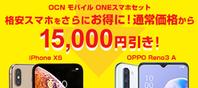 OCNモバイルONEスマホセット15000円引きクーポンを使う3つの方法 - 白ロム中古スマホ購入・節約法