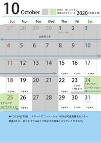 10月お店営業日 - あんちっく屋SPUTNIKPLUS BLOG