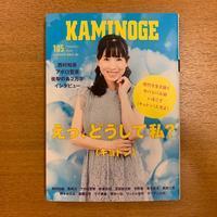 KAMINOGE 105 - 湘南☆浪漫