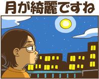 月が綺麗ですね - 戯画漫録