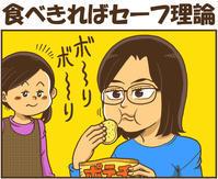 食べきればセーフ理論 - 戯画漫録