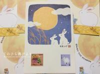 お月見便り(兵庫県 神戸月見山郵便局 風景印) - てのひら書びより