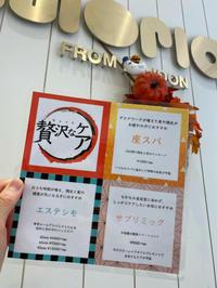 10月・秋のヘアケアメニュー - morio from london 大宮店ブログ